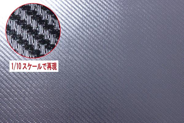 カーボン スタイル デカール ブラック (Carbon Style Decal Black) [VGP-606]