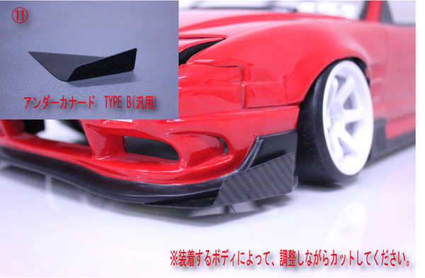 UNDER PANEL SET (Carbon Style)